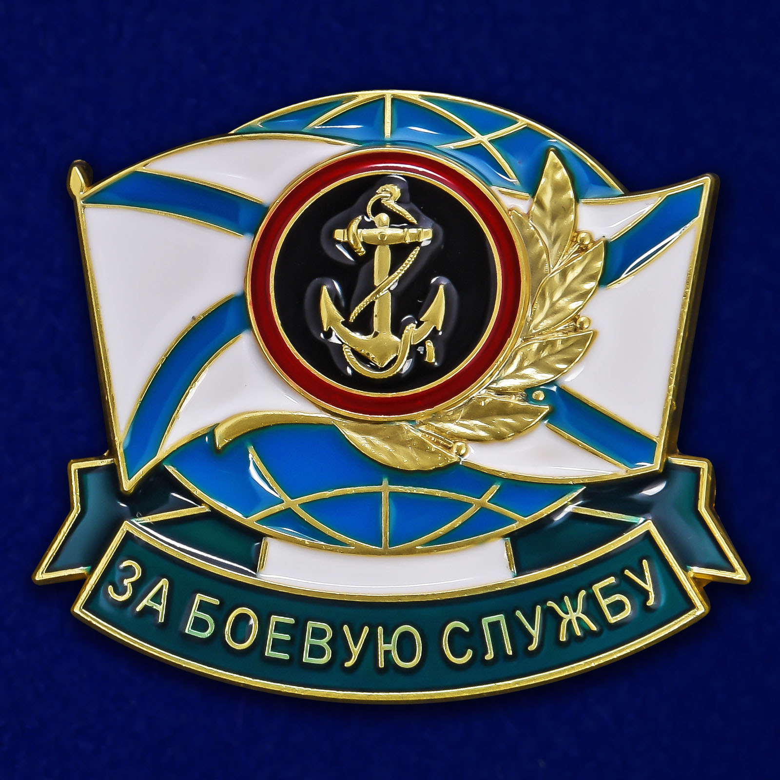 """Знак """"За боевую службу"""" ВМФ Морская пехота"""