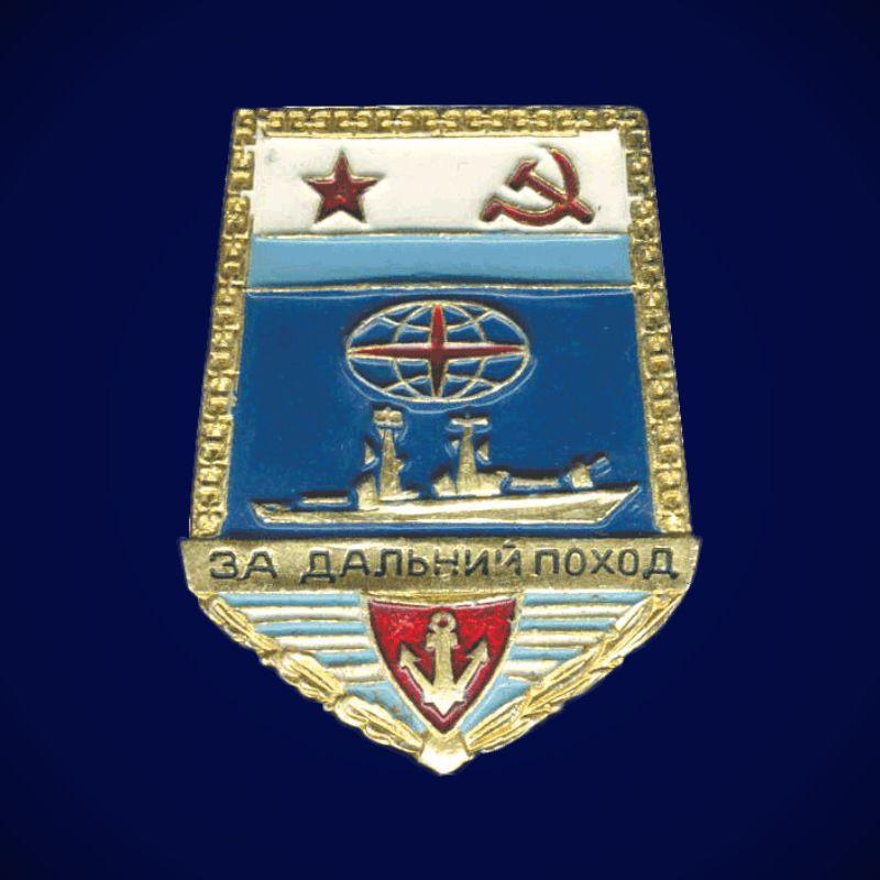 """Знак ВМФ СССР """"За дальний поход для личного состава кораблей"""" 1976 год"""