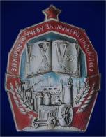 """Знак """"За хорошую учебу, за примерную дисциплину"""" (1917-1932)"""