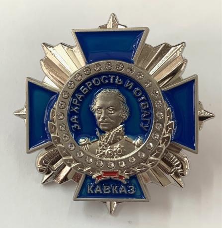"""Знак """"За Храбрость и Отвагу"""""""