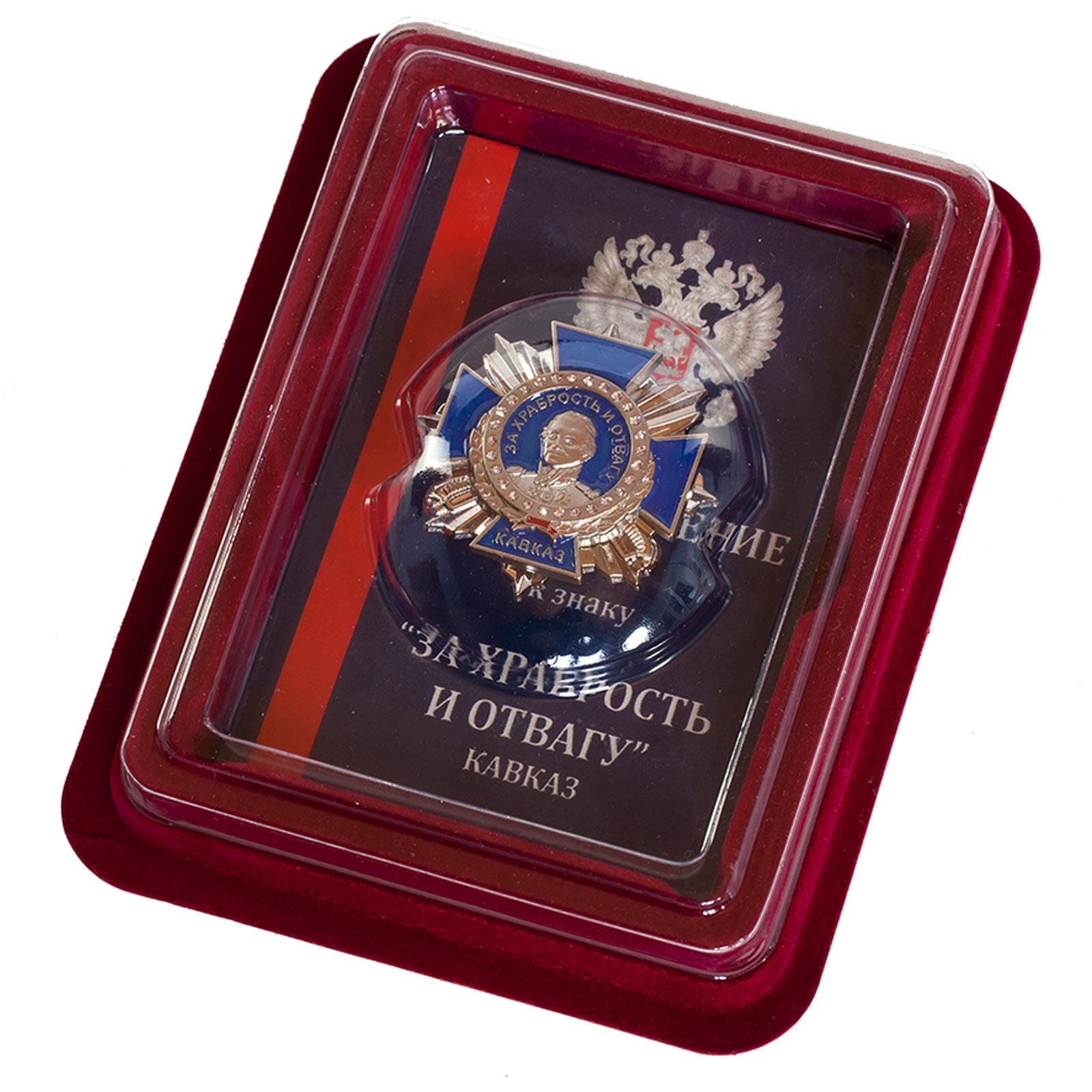 """Знак """"За храбрость и отвагу"""" (Кавказ)"""