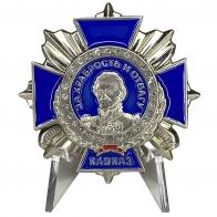 Знак За Храбрость и Отвагу на подставке