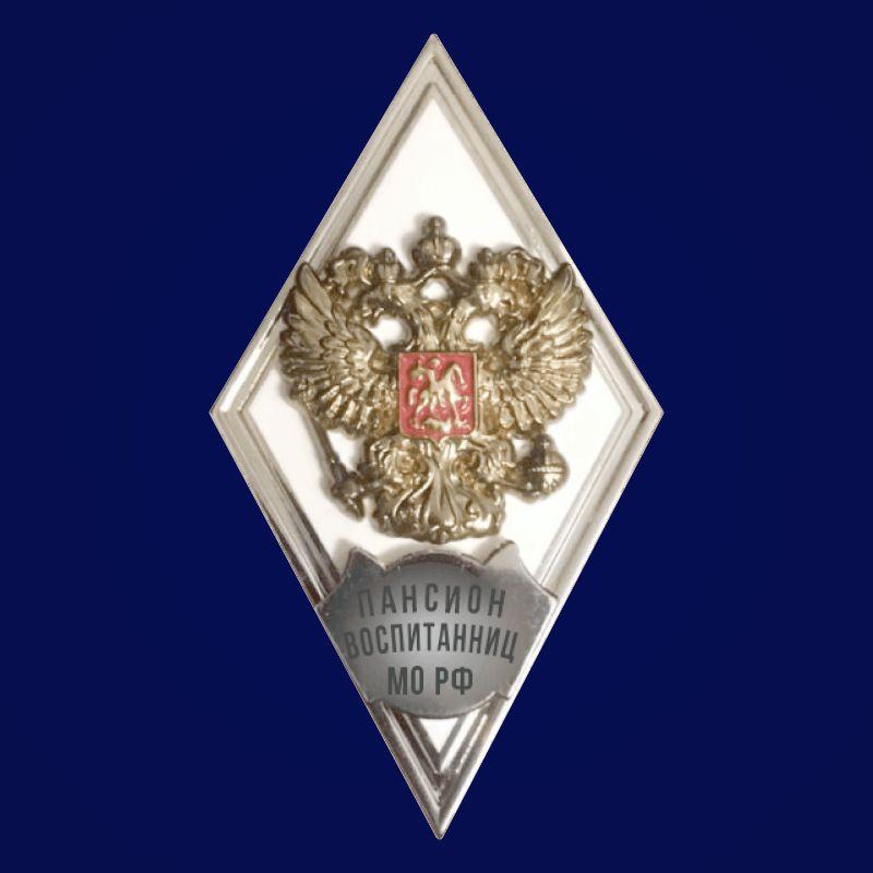 Знак за окончание Пансиона воспитанниц МО РФ