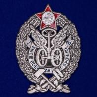 """Знак """"За окончание Высшей военной автомобильной и броневой школы"""""""