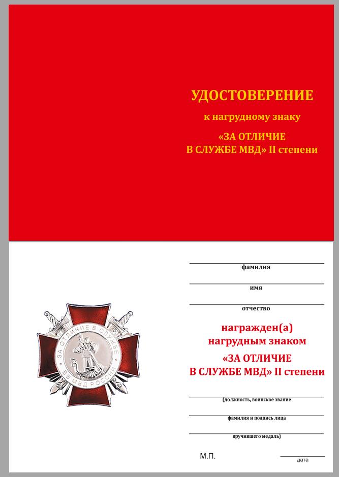 """Удостоверение к знаку """"За отличие в службе МВД"""" 2 степени"""