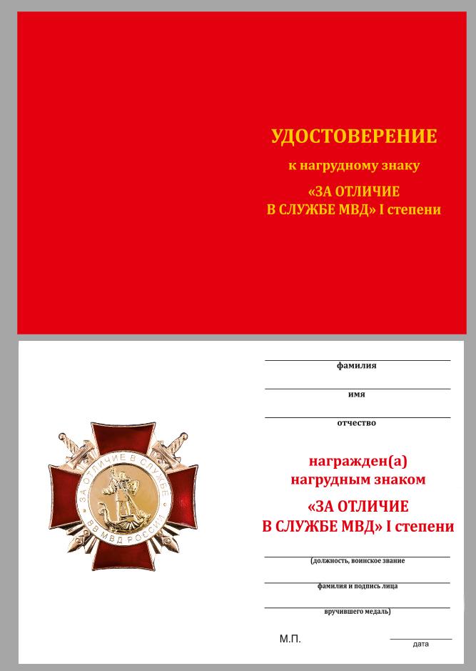"""Удостоверение к знаку """"За отличие в службе МВД"""" 1 степени"""