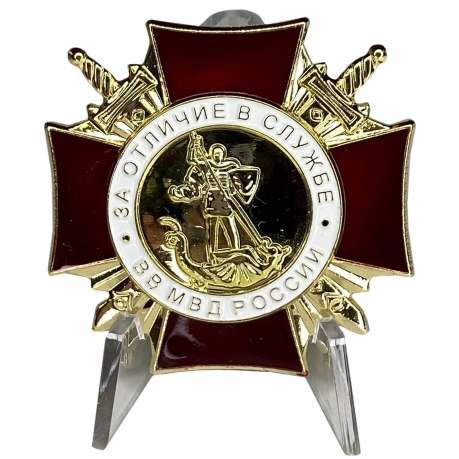 Знак За Отличие в службе ВВ МВД на подставке
