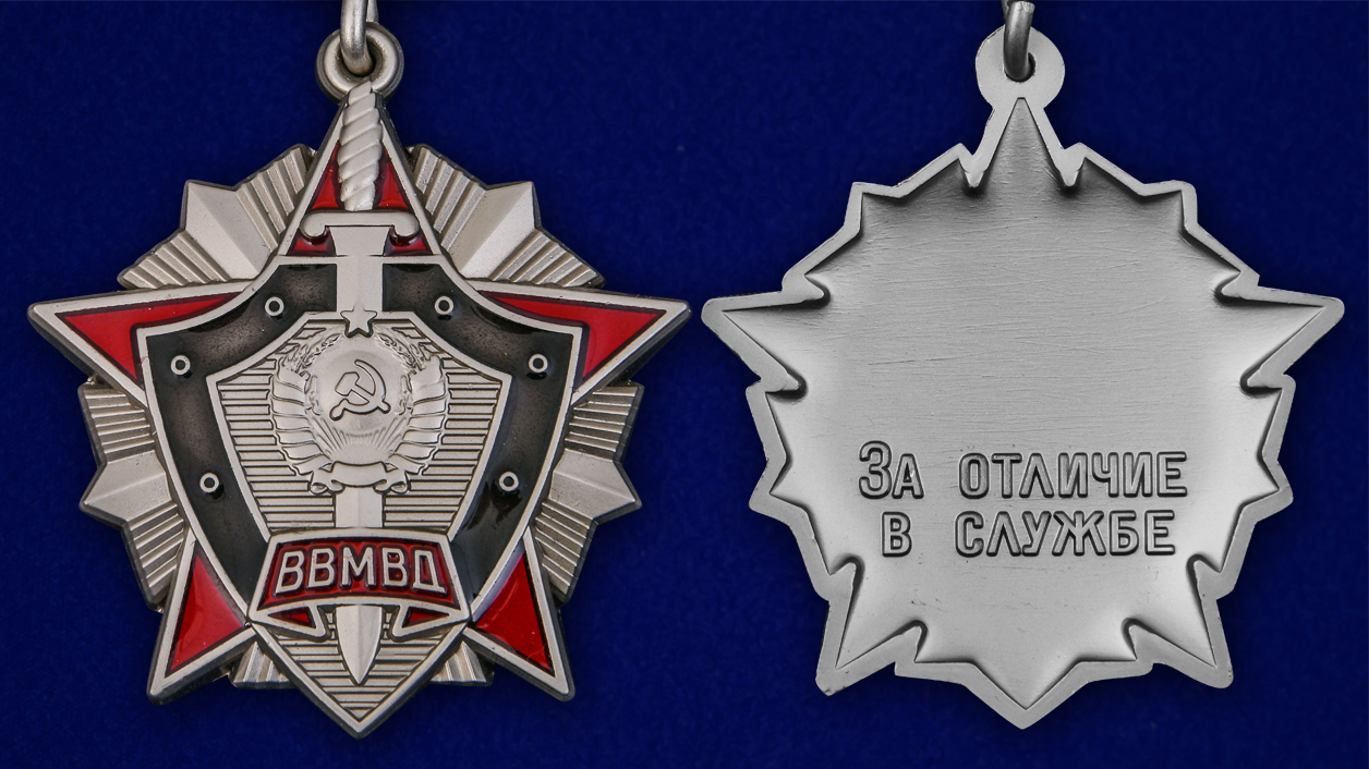 Знак За отличие в службе ВВ МВД СССР 2 степени - аверс и реверс