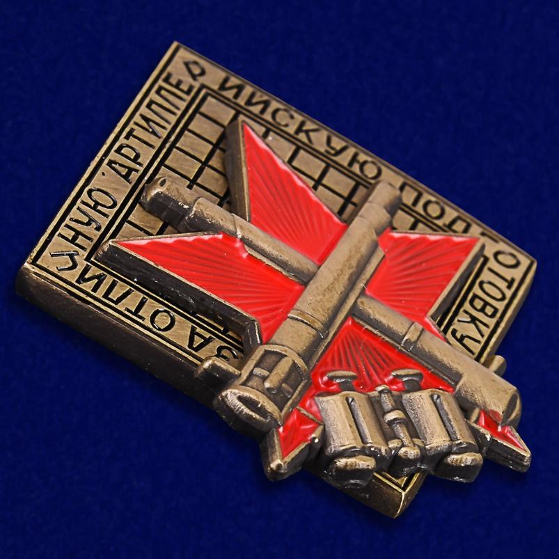 Купить знак За отличную артиллерийскую подготовку в Военпро