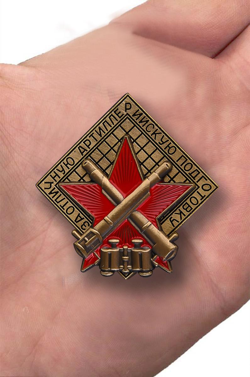 Заказать знак За отличную артиллерийскую подготовку