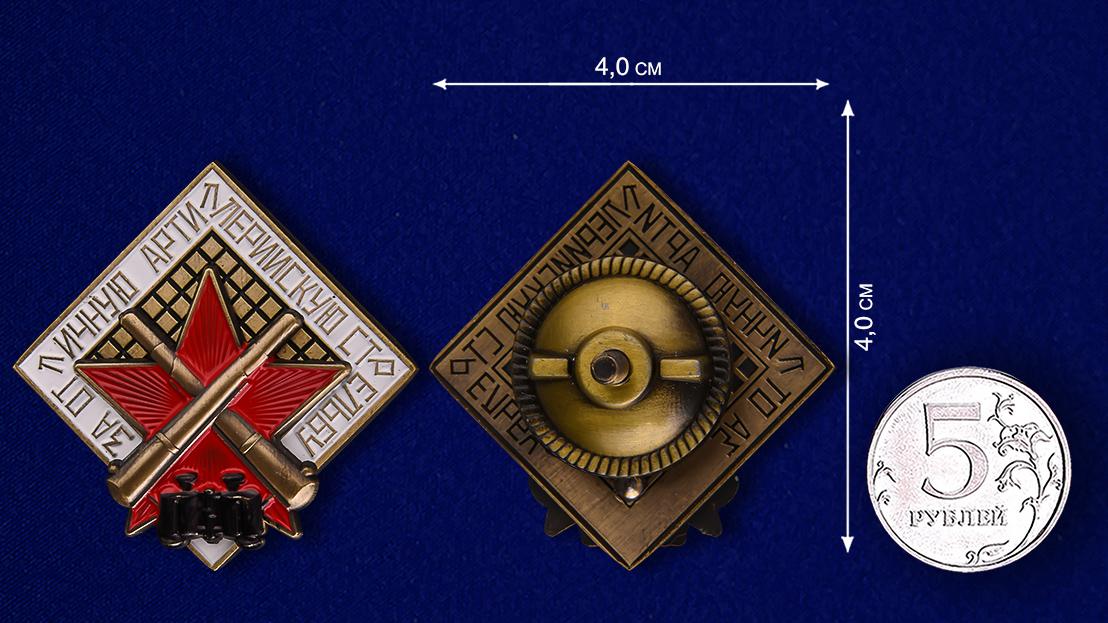 Знак За отличную артиллерийскую стрельбу - сравнительный размер