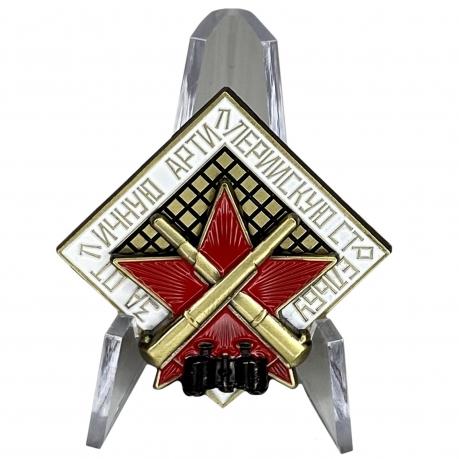 Знак За отличную артиллерийскую стрельбу на подставке