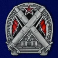 """Знак """"За отличную подготовку"""" (для артиллеристов)"""