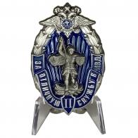 Знак За отличную службу в МВД 2 степени на подставке