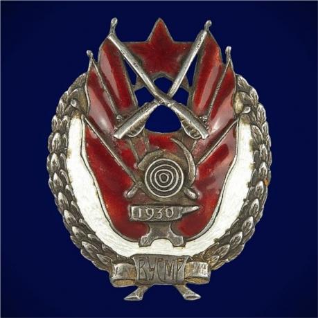 Знак За отличную стрельбу ВУСМР 1930 год