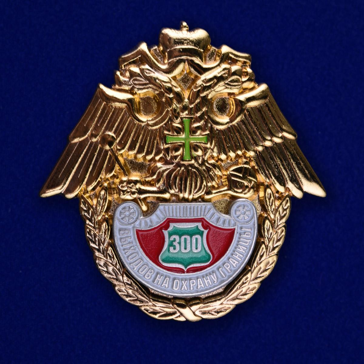 Знак ФПС России 300 выходов на охрану границы в бархатном футляре - Аверс