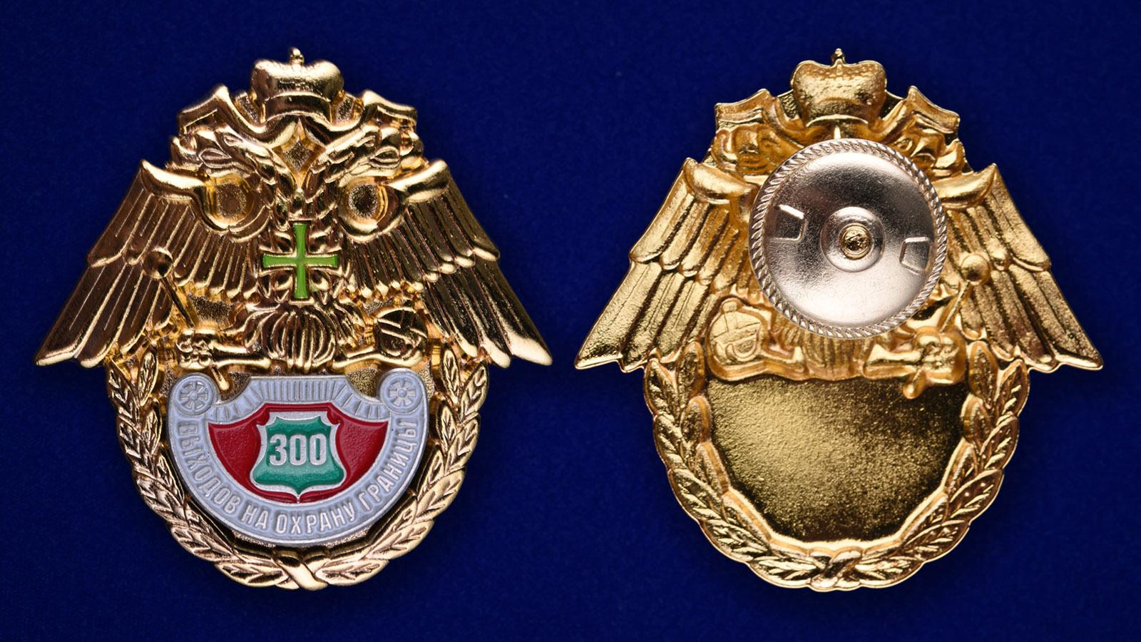 Знак ФПС России 300 выходов на охрану границы в бархатном футляре - Аверс и реверс