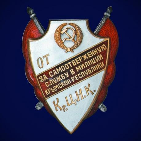 """Знак """"За самоотверженную службу в милиции Крымской Республики"""""""