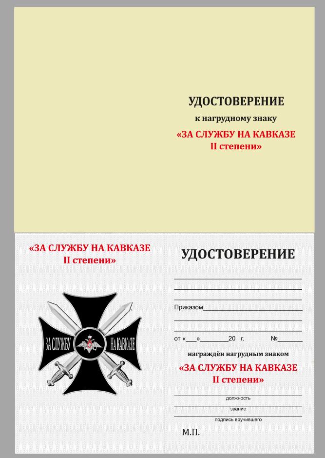 """Удостоверение к знаку """"За службу на Кавказе 2 степени""""в бордовом футляре из флока"""