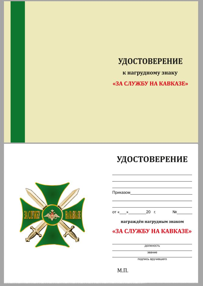 """Удостоверение к знаку """"За службу на Кавказе"""" (зеленый)"""