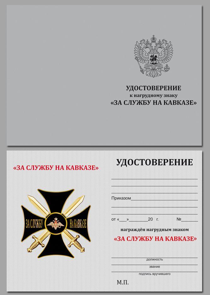 """Удостоверение к знаку """"За службу на Кавказе"""" (чёрный) в бархатистом футляре из флока"""