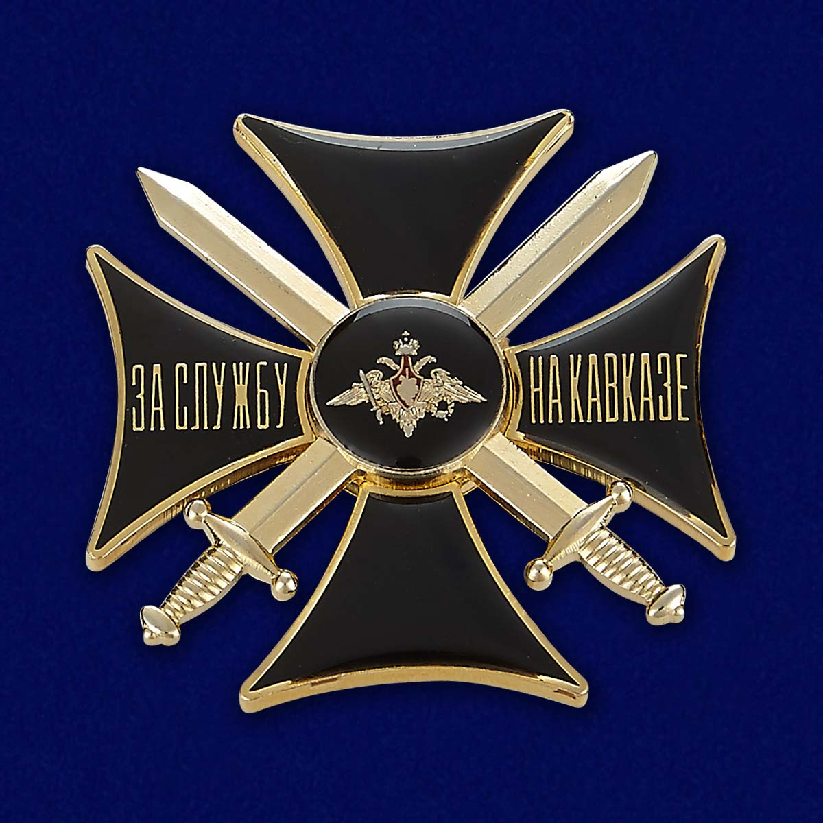 """Купить знак """"За службу на Кавказе"""" (чёрный) в бархатистом футляре из флока"""