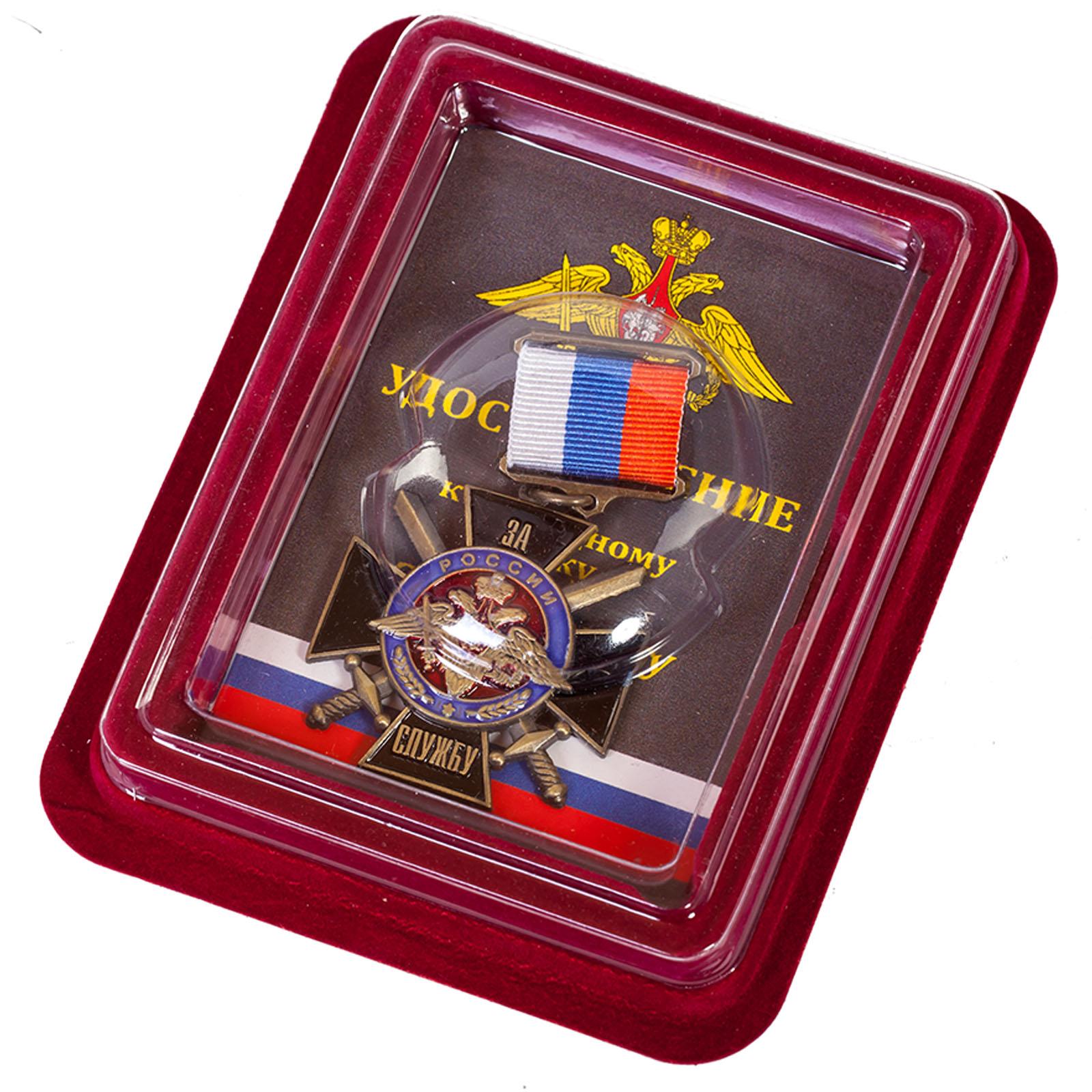 """Знак """"За службу России"""""""
