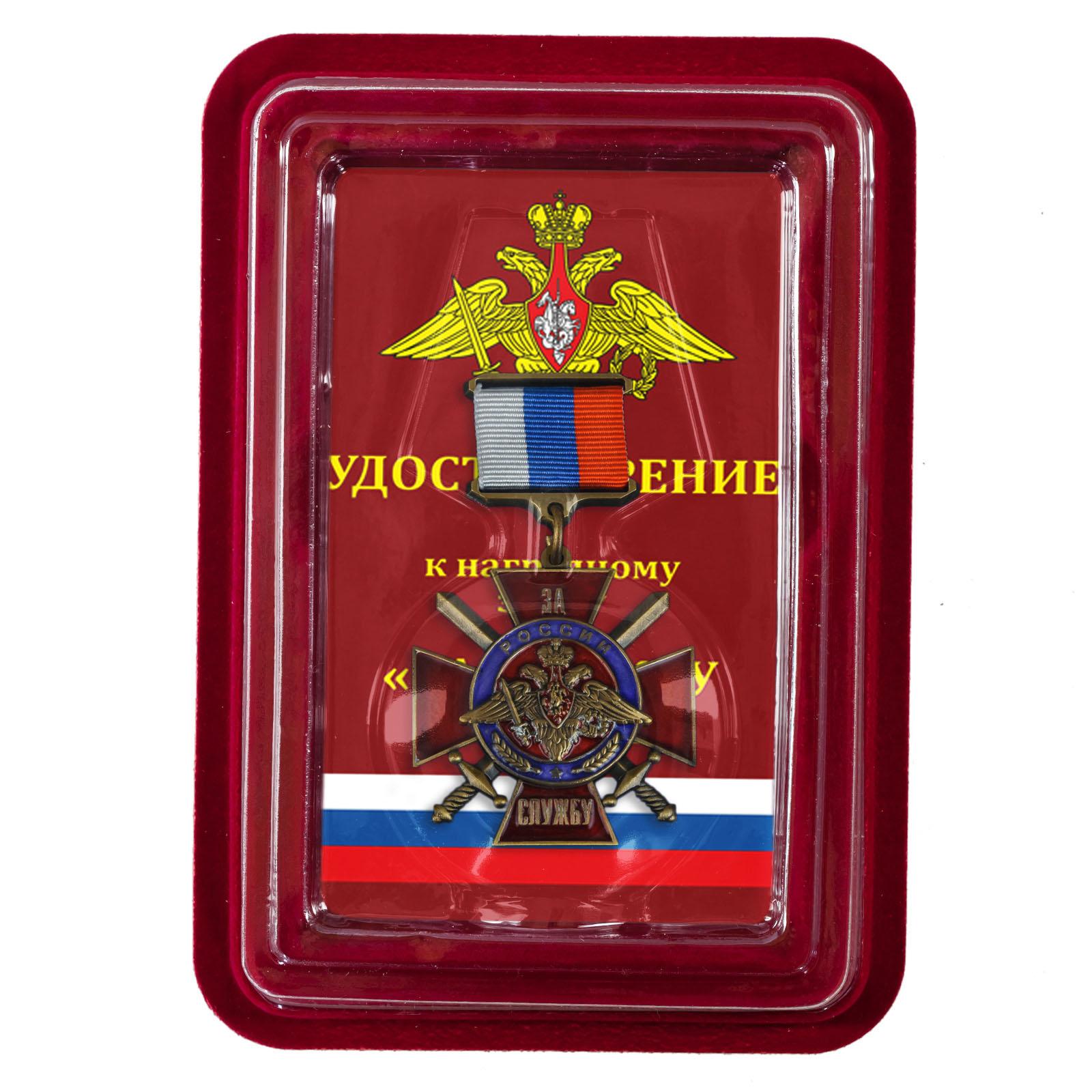 Знак За службу России в футляре из флока
