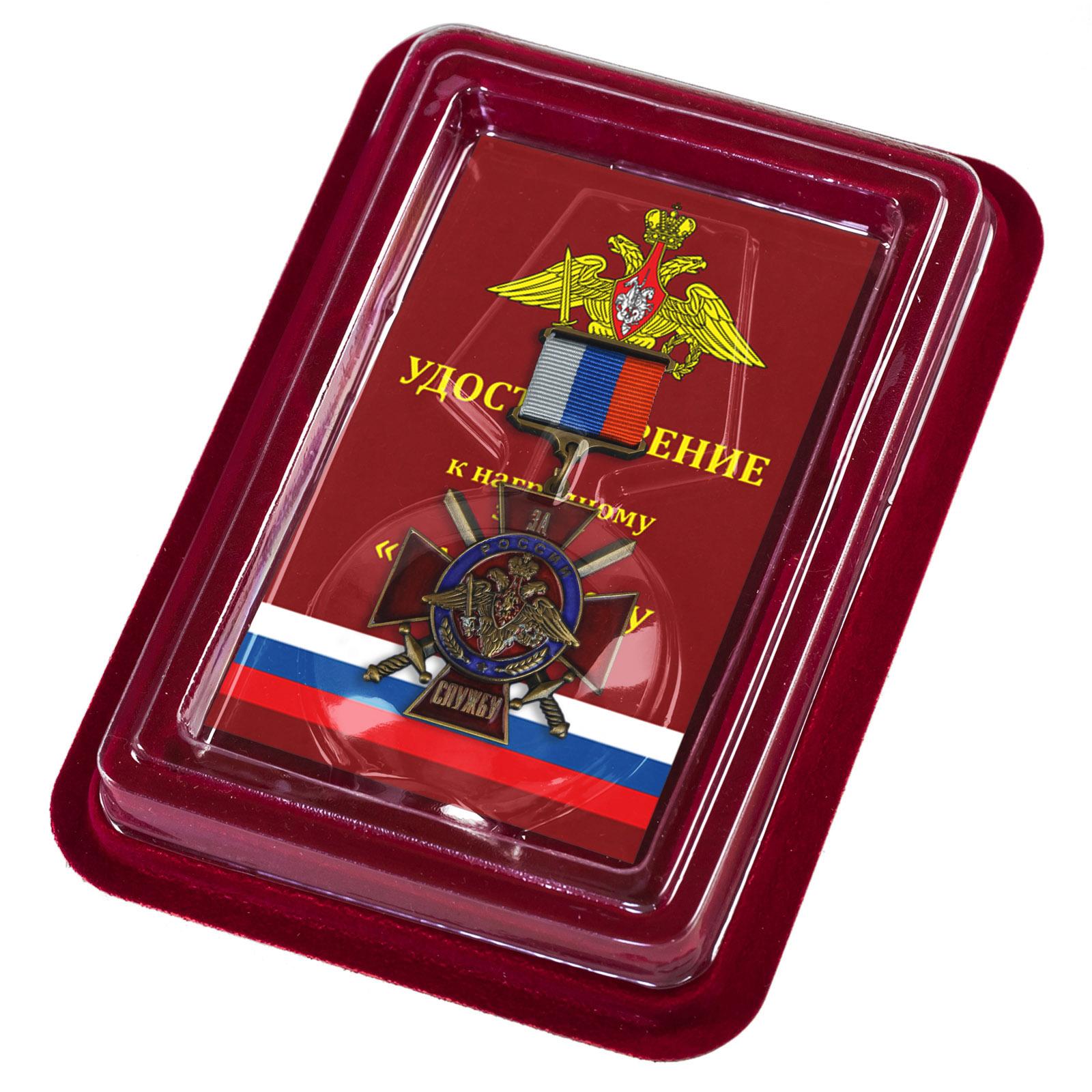 """Знак """"За службу России"""" в футляре из флока"""