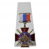 Знак За службу России на подставке