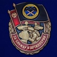 Знак За службу в Артиллерии
