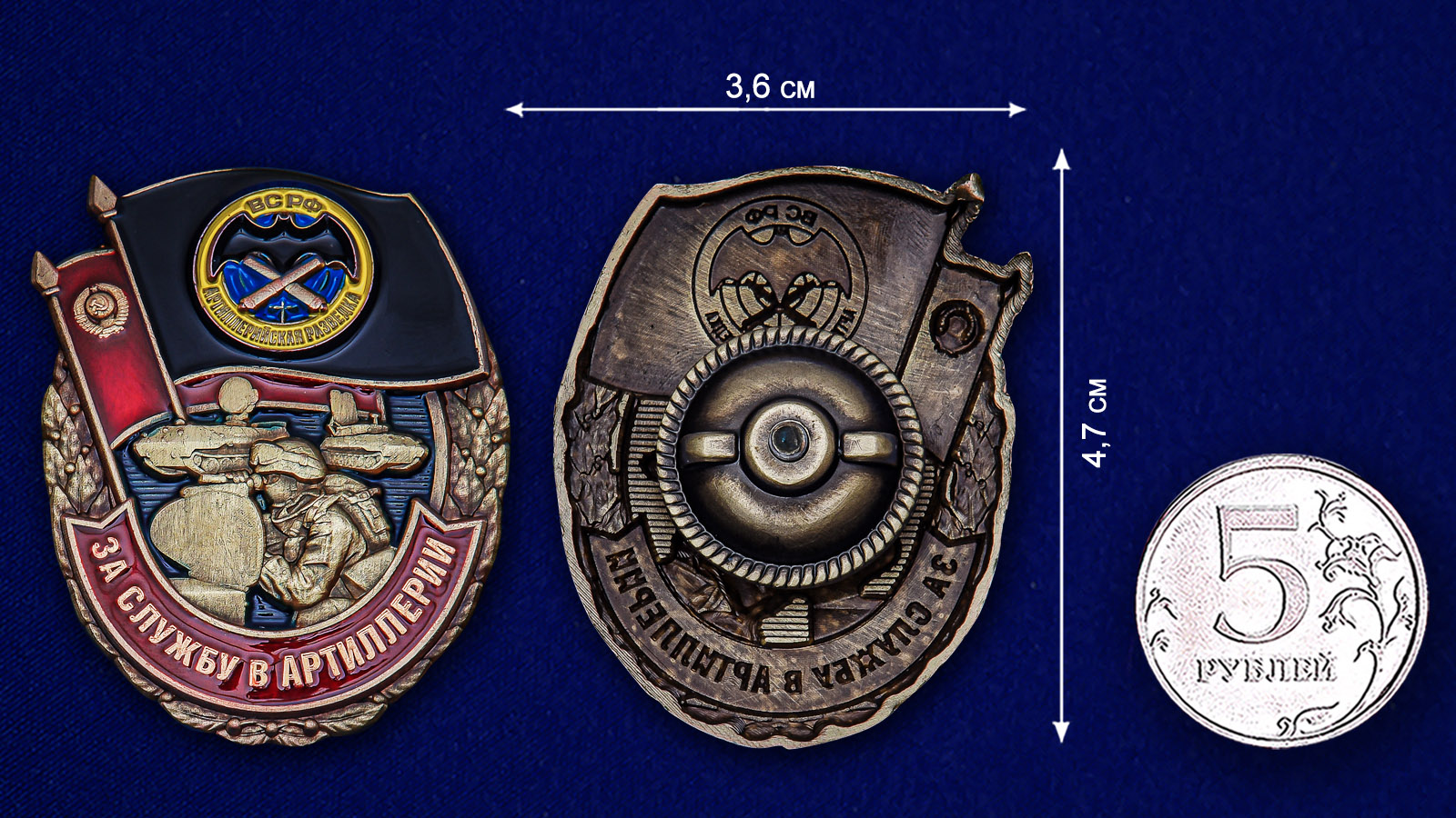 Знак За службу в Артиллерии - размер
