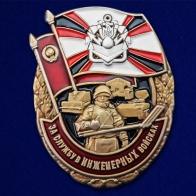 Знак За службу в Инженерных войсках