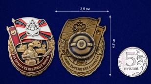 Знак За службу в Инженерных войсках - размер