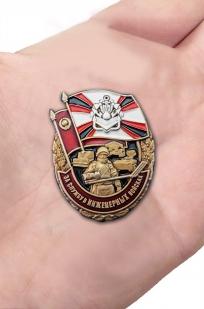 Заказать знак За службу в Инженерных войсках