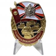 Знак За службу в Инженерных войсках на подставке