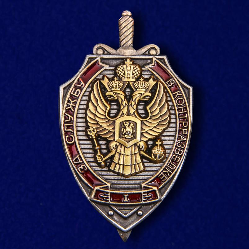 Купить нагрудные знаки ФСБ России