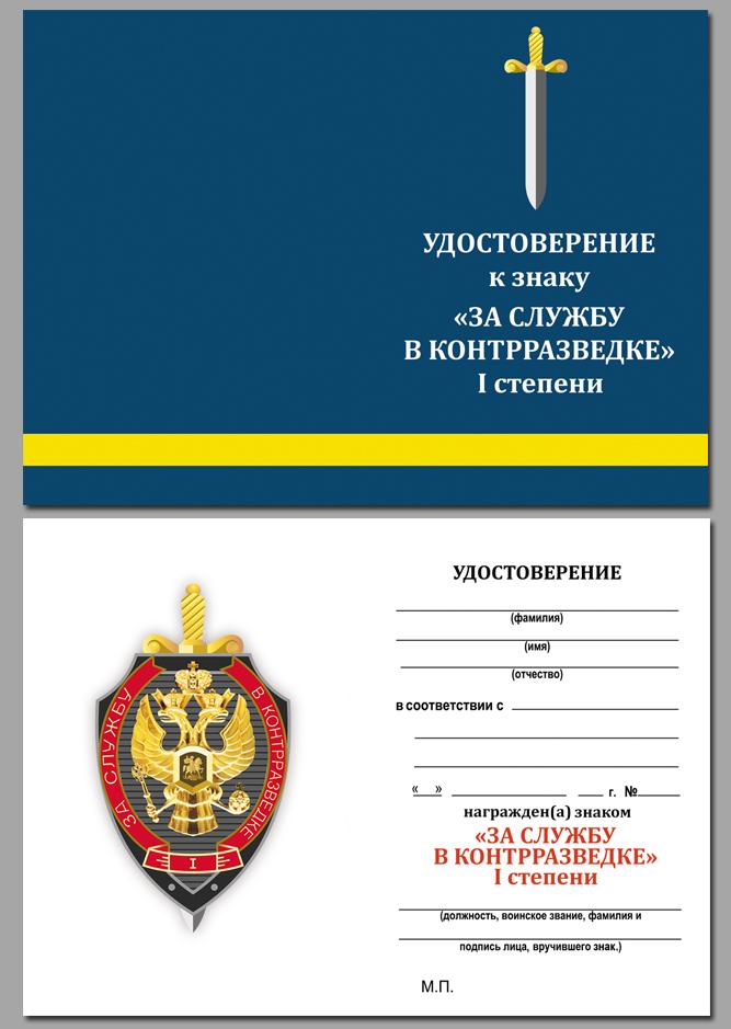 """Удостоверение к знаку """"За службу в контрразведке"""" 1 степени в наградном футляре"""