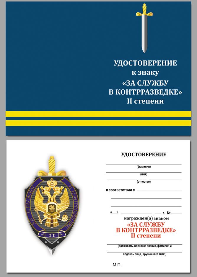 """Удостоверение к знаку """"За службу в контрразведке"""" 2 степени в бархатистом футляре из флока"""