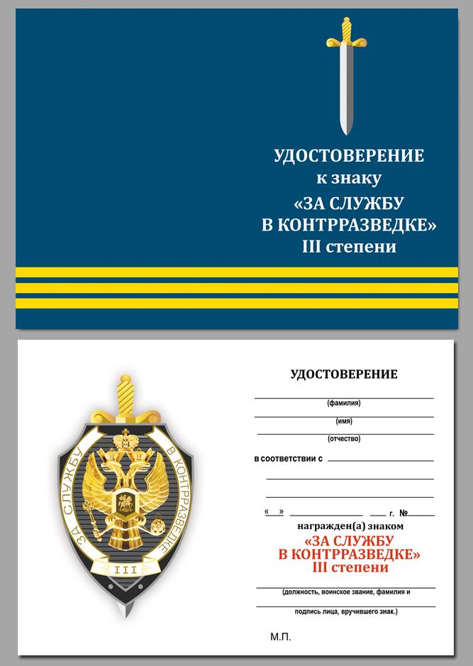 """Удостоверение к знаку """"За службу в контрразведке"""" 3 степени в бордовом футляре из флока"""