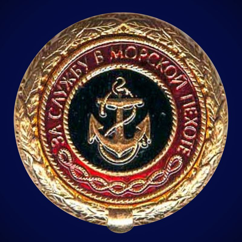 """Знак """"За службу в Морской пехоте"""""""