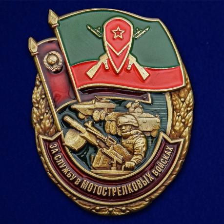 Знак За службу в Мотострелковых войсках