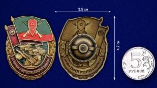 Знак За службу в Мотострелковых войсках - размер