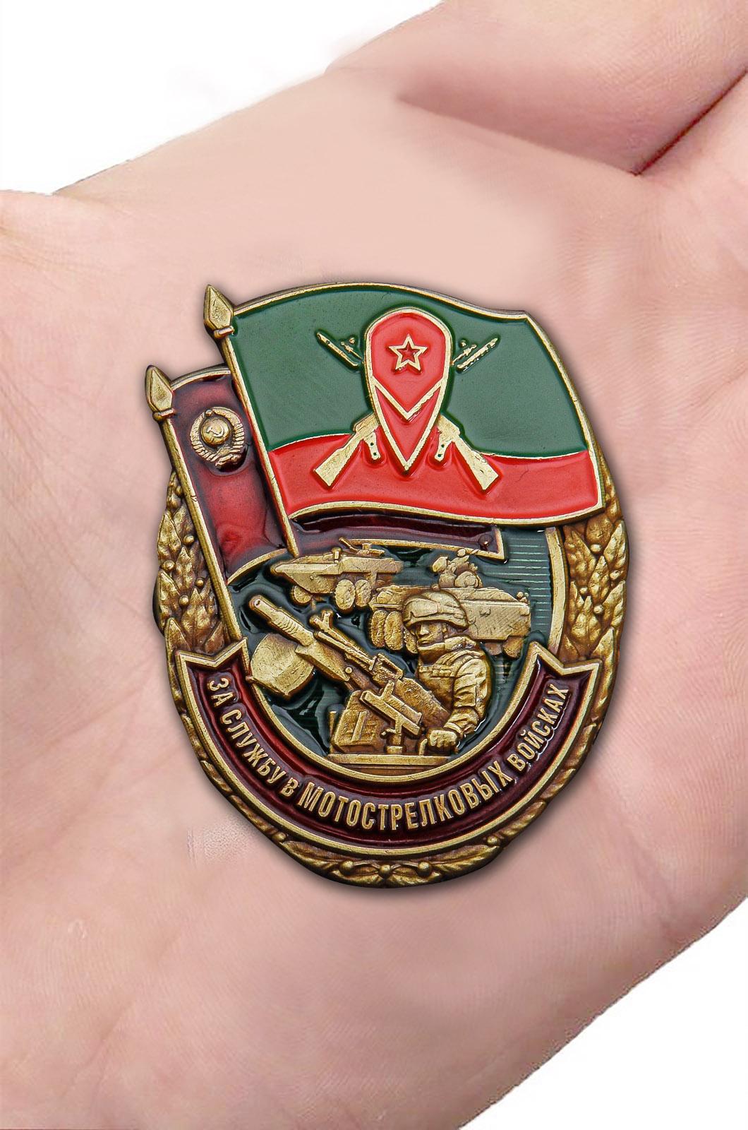 Заказать знак За службу в Мотострелковых войсках