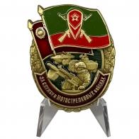 """Знак """"За службу в Мотострелковых войсках"""" на подставке"""