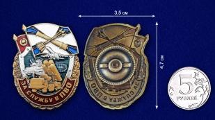 Знак За службу в ПВО - размер