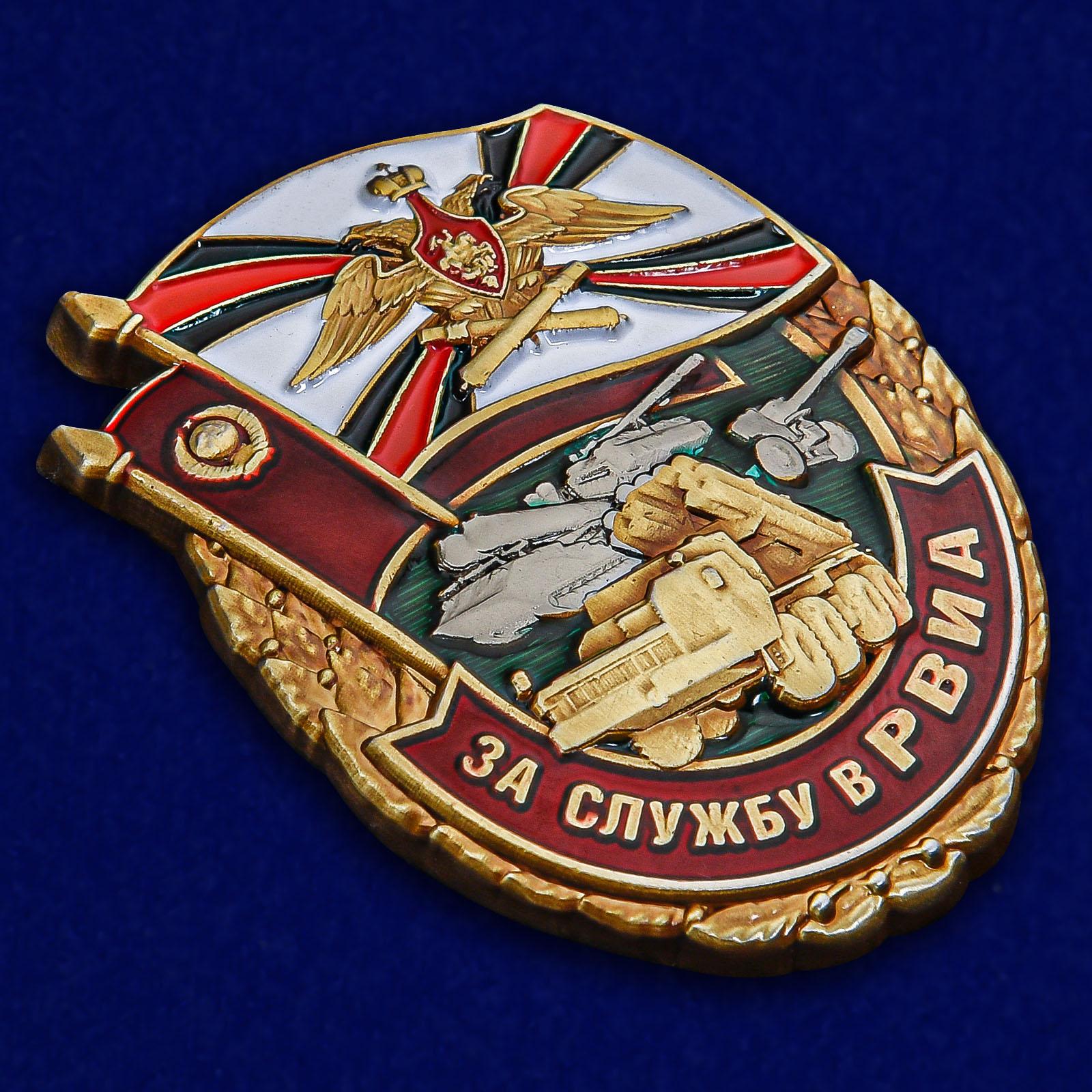 Знак За службу в РВиА