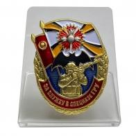 """Знак """"За службу в Спецназе ГРУ"""" на подставке"""