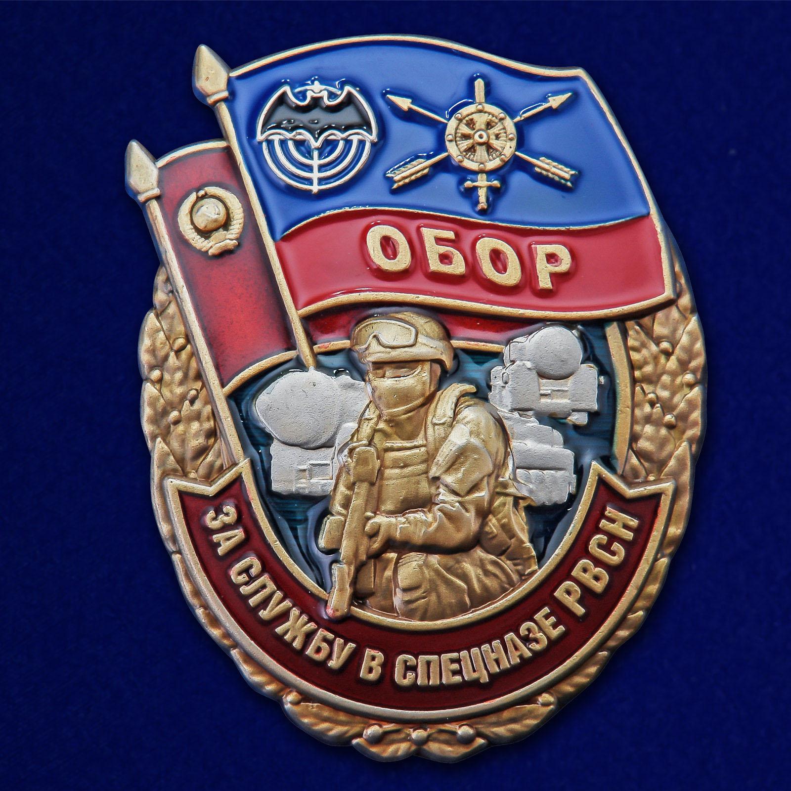 Знак За службу в Спецназе РВСН