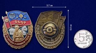 Знак За службу в Спецназе РВСН - размер